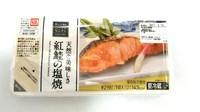 紅鮭の塩焼.jpg